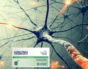 Нивалин при заболеваниях, связанных с нарушением передачи нервных импульсов в нервно-мышечных синапсах