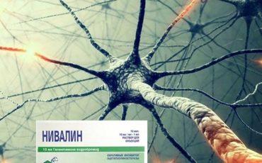 Опыт применения Нивалина в неврологии